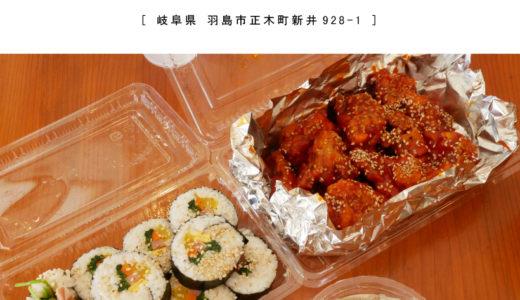 【羽島市】コリア テイクアウト専門店『本場韓国料理がいただける!キンパ&ヤンニョムチキンをテイクアウト』
