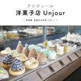 【岩倉市】洋菓子店Unjour(アンジュール)愛知 カフェ ケーキ屋さん リニューアル お洒落 テイクアウト