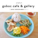 【各務原市】goboc cafe & gallery (ゴボク)各務原店『はなれの個室で安心!遊べるお庭がかわいい!』木の温もりたっぷりなカフェ♪キッズスペース・個室