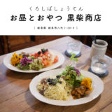 【岐阜市】お昼とおやつ 黒柴商店 岐阜カフェ 喫茶店 ランチ スイーツ 犬 猫