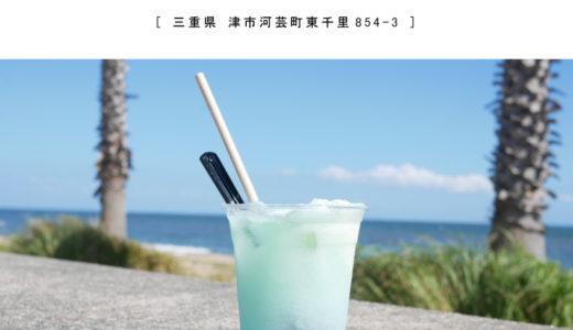 【津市】CAFE&BBQ マーメイド『絶景!海をバックにクリームソーダが映える!』(カリフォルニアのようなリゾート地マリーナ河芸)