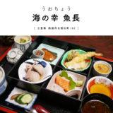【鈴鹿市】海の幸 魚長(うおちょう)三重県 ランチ 和食 海鮮 魚