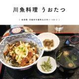【羽島市】川魚料理 うおたつ『1000円からいただける鰻ランチが美味しい!』ひつまぶし丼・リーズナブル